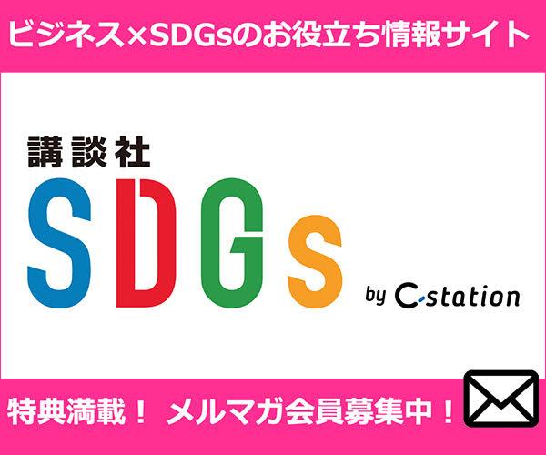 講談社SDGs