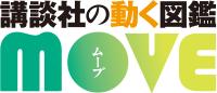 講談社の動く図鑑 MOVE