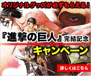 『進撃の巨人』完結記念キャンペーン
